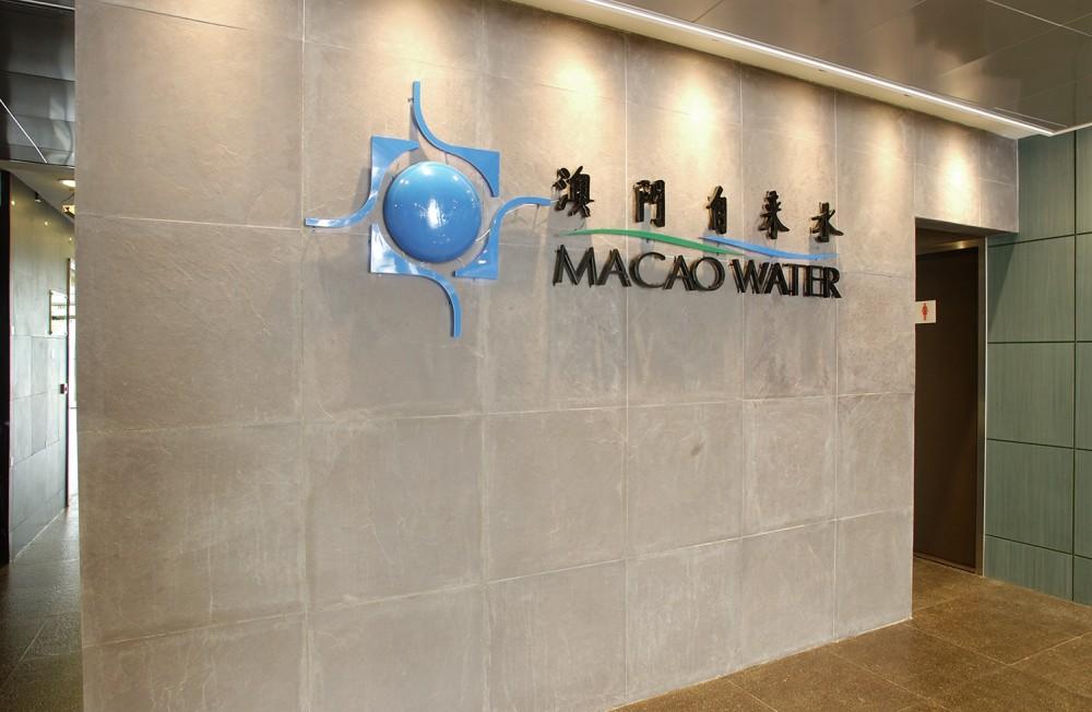 自來水公司