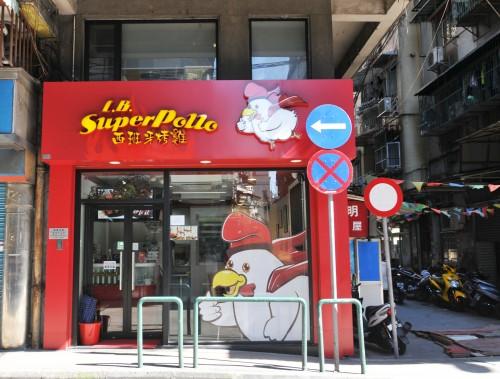 連滕街西班牙燒雞店鋪